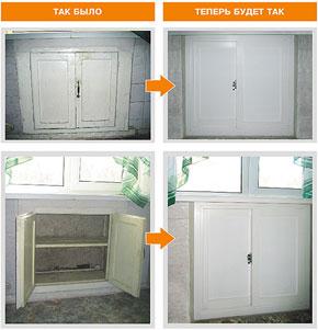 Новый Хрущёвский Холодильник от компании Светлый Дом - Изготовление и установка дверей, окон, перегородок